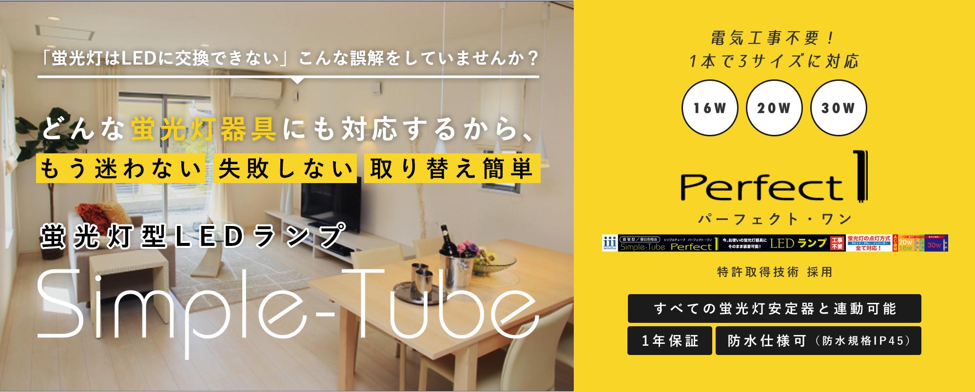 配線工事不要!安心・安全の日本メーカー製蛍光灯型LEDランプ(Simple-Tube)